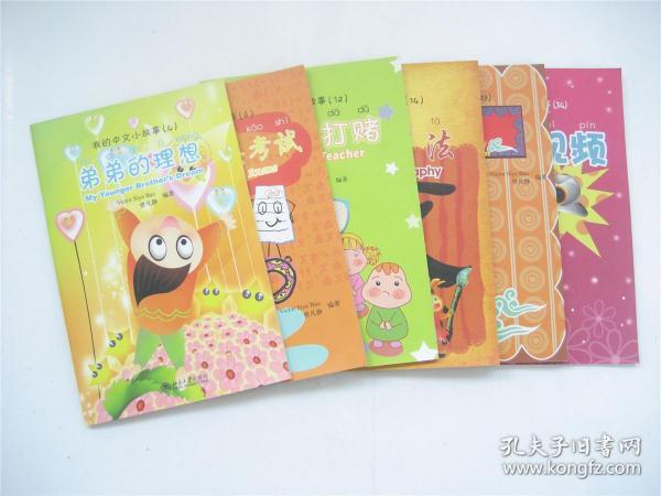注音版    我的中文小故事系列   弟弟的理想 ` 为什么要考试 ` 跟老师打赌 ` 中国书法 ` 旗袍 ` 网络视频    共6册合售   均附盘