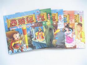 注音美绘本    西游记    第1.4.6.8.10册   合售
