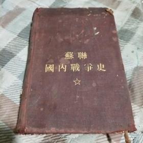 苏联国内战争史 第二卷