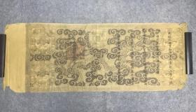 """1846年越南阮朝绍治六年圣旨,盖清朝皇帝御赐金玺""""敕命之宝"""",130*50cm"""