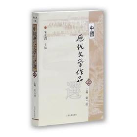 中国历代文学作品选 朱东润 9787532530311