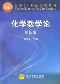 化学教学论: 刘知新 9787040262841