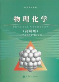 物理化学 天津大学物理化学教研室 9787040291780