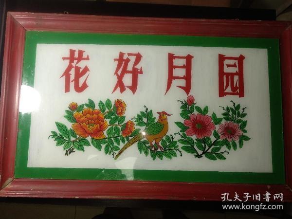 花鸟玻璃油漆画(私藏,供赏,请勿下单)