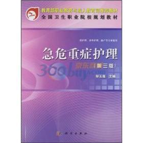 教育部职业教育与成人教育司规划教材:急危重症护理(第3版)