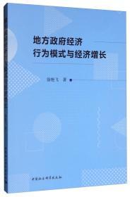 地方政府经济行为模式与经济增长