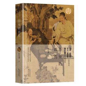 文化散文经典系列:历史的面孔(塑封精装)