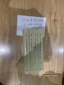 现代中国思想的兴起(16开 精装 全四册)。。