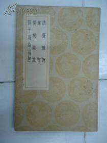 准斋杂说·迩言·侯城杂诫·薛子道论两种