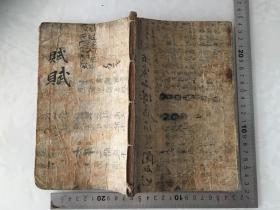 明清时期老手写本,赋,一厚册全。
