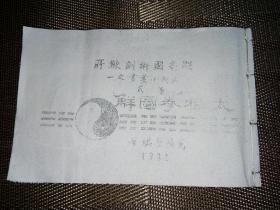 湖南国术训练所  武术小丛书之一  《   原式 太极拳图解》       复印件