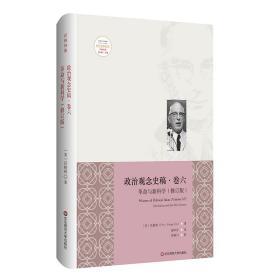 革命与新科学(修订版)/政治观念史稿(卷6)