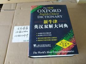 新牛津 英汉双解大词典(16开,精装本)