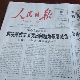 人民日报4开原版 2019年3月12日  生日报、老报纸、旧报纸