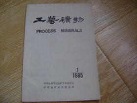 工艺矿物  1985-1