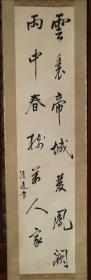 回流书法条幅  日本
