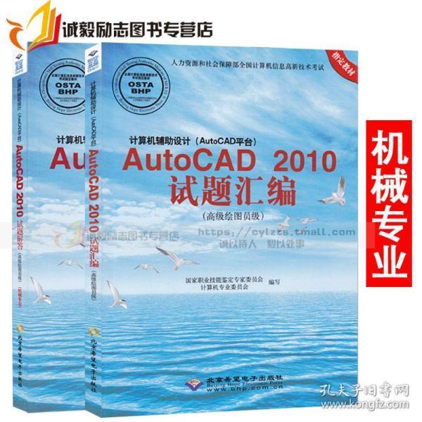 计算机辅助设计(AutoCAD平台)AutoCAD 2010试题绘编