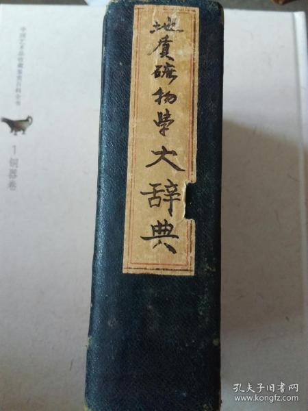 地质矿物学大辞典(A68箱)