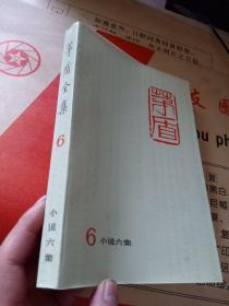 茅盾全集6小說六集   一版一印