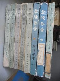 金陵春梦(1、2、3、4、5、6、7、8大江东去)8册全、上海版(6、7是北京版)【见描述】