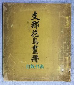 民国时期珂罗版:支那花鸟画册 (和装大开本:376*323mm)