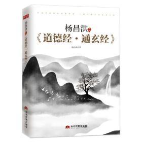 杨昌洪新解《道德经·通玄经》