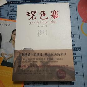 碧色寨  范稳  2018年一版一印  北京十月文艺出版社