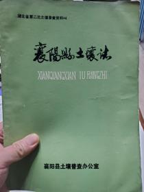 旧书《襄阳县土壤志》一册