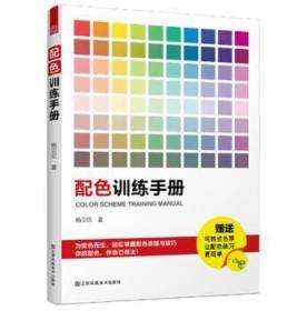 全新正版图书 配色训练手册杨贝贝江苏凤凰美术出版社9787558074394 配色设计普通大众特价实体书店