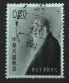 台湾邮政用品、邮票、专25特25元老记者于右任邮票1全