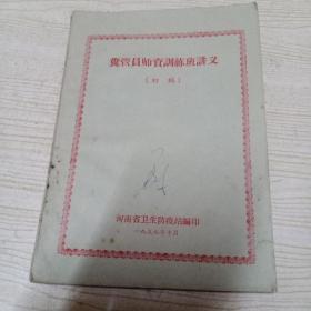 粪管员师资训练班讲义(初稿)