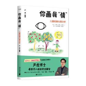 """你画我""""猜"""":儿童绘画心理分析 严虎 广东南方日报出版社9787549119523正版全新图书籍Book"""