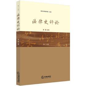 法律史评论(第10卷) 司法和国家权力的多种面孔 里赞 主编 法律出版社9787519720452正版全新图书籍Book