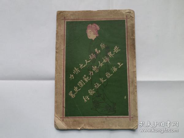 世界妇女之势力  历史 光绪版 日本 上海 光绪 历史籽料 密史 清代洋装书