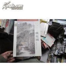 中国当代美术家精品选     戴克诚国画作品选