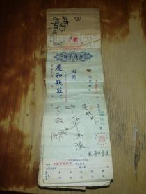 民国时期上海庆和钱庄支票一本(存13张)
