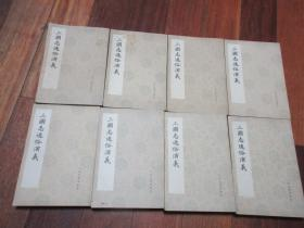 三国志通俗演义(全8册)