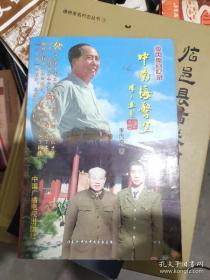 中南海警卫    卫士李丙需回忆  签名