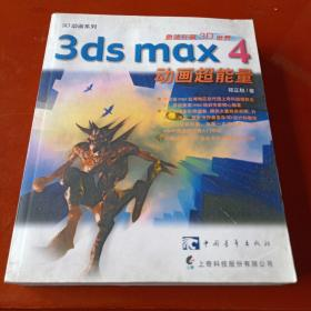 3ds max 4动画超能量