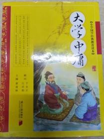 DR200219 小学国学经典教育读本--大学中庸【一版一印】
