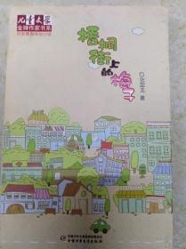 DR200213 儿童文学金牌作家书系--梧桐街上的梅子