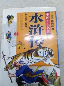 DR200208 一生必读的经典--水浒传【一版一印】