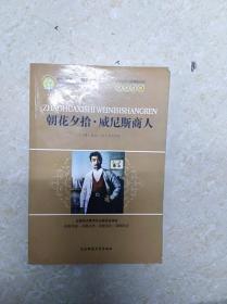 DR200194 初中生语文新课标必读--朝花夕拾·威尼斯商人