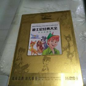 迪士尼经典大全,黄金典藏版(16DVD)