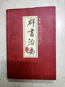 DX102452 群书治要考译.第三册