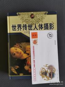 《世界传世人体摄影- 第2册 第3册》铜版纸彩印