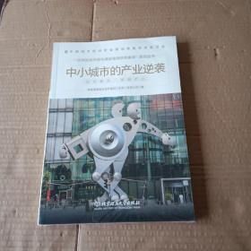 """中小城市的产业逆袭/""""区域和城市规划建设管理优秀案例""""系列丛书(未拆封)"""