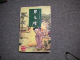 碧玉楼(中国历代人情小说读本)