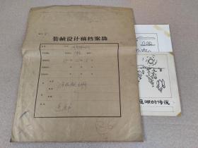 1981年 手绘封面装帧设计原稿《洞庭湖的传说》《岳阳楼的传说》湖南文献,数十年前已化身万千流传于世,此母本孤品值得珍藏