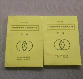 中国道家西派丹经典籍笈汇编(上下)